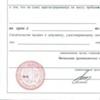временная регистрация в мурманске