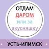 Отдам Даром или За Вкусняшку | Усть-Илимск