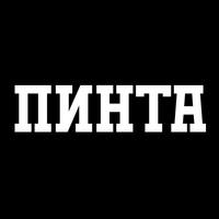 Логотип Паб ПИНТА - Место встречи друзей / Ижевск