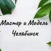 Мастер и Модель Челябинск