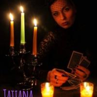 Татиана-Ведунья Колдунья