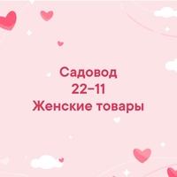 Наташа-Наташа Во