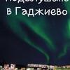 Подслушано в Гаджиево