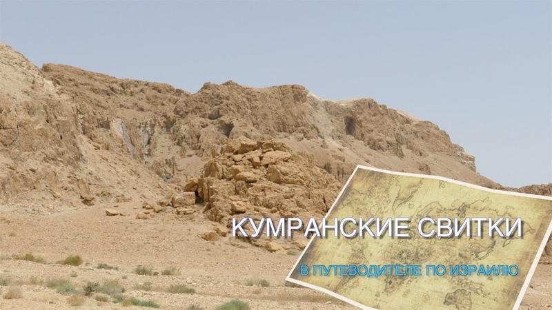 Древний Кумран в Путеводителе по Израилю Кумранское открытие древнейших свитков Священных Писаний