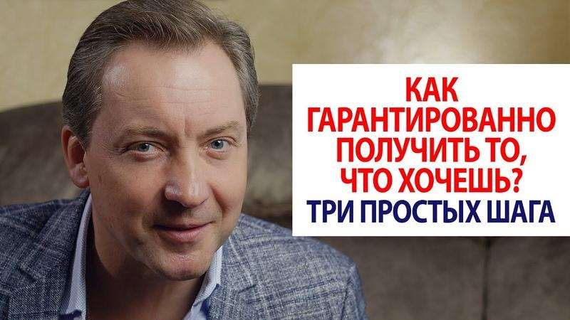 Как гарантированно получить то что хочешь Три простых шага Роман Василенко