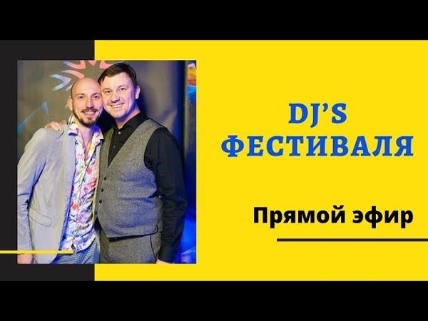 Hot Winter in Siberia 4. DJ's ФЕСТИВАЛЯ! Прямой эфир