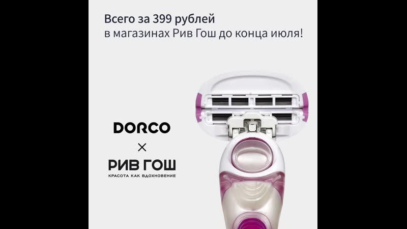 Акция на станок Dorco Shai Sweetie скидка 43% в магазинах Рив Гош до конца июля