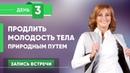 Елена Шапаренко. Гормональный код молодости и здоровья . День 3.