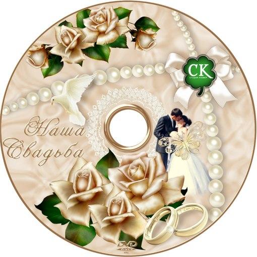 участию свадьба картинка для диска популярность