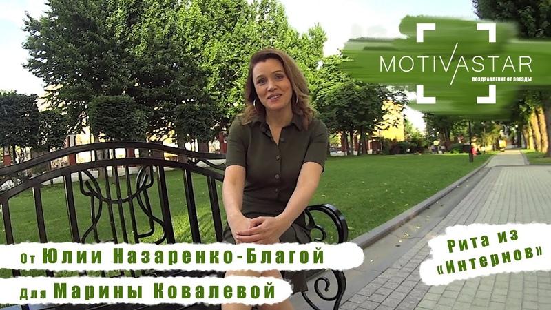Рита из Интернов поздравила Марину Ковалеву из Курска