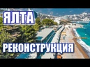 Новая Ялта 2019. Реконструкция Приморский пляж, парк, продолжение Набережной! Крым сегодня 2019