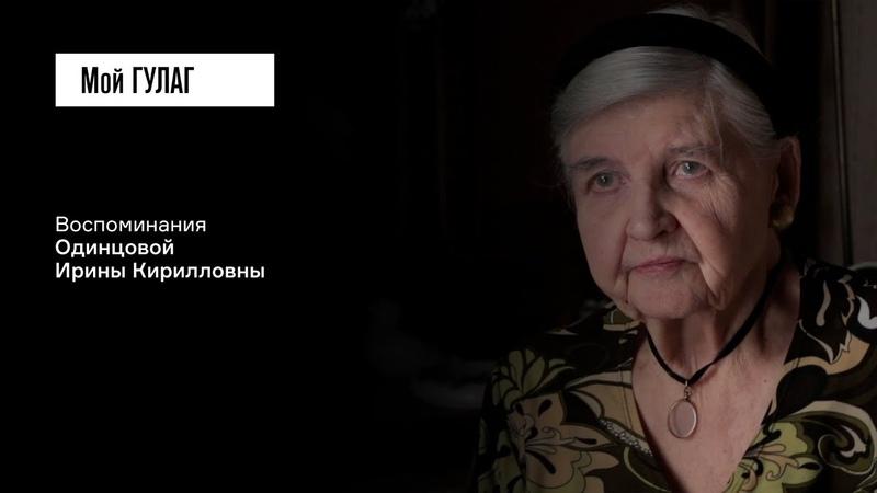Одинцова И К Детям врагов народа мы не помогаем фильм 170 МОЙ ГУЛАГ