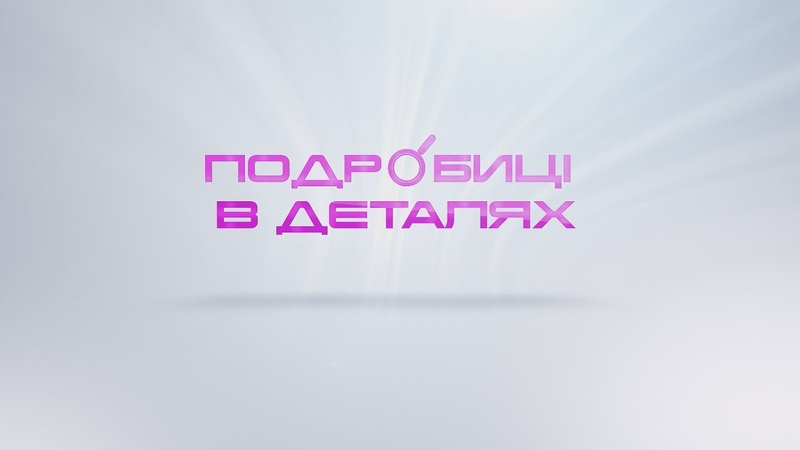З криками «Ганьба!» мешканці с. Шевченко висловили недовіру Требушкіну та його посіпакам