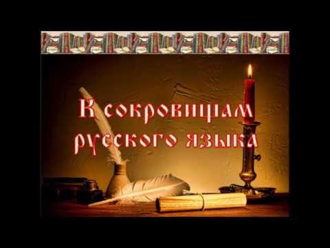 К сокровищам русского языка