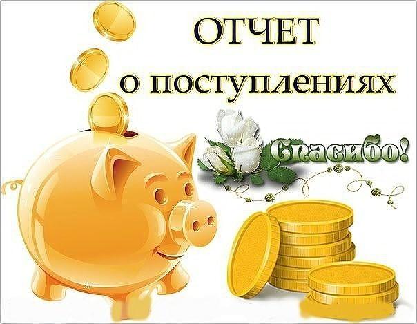 Прикольные картинки с надписью спасибо за деньги