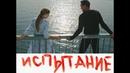 Испытание Тайная любовь - Кирилл и Люба