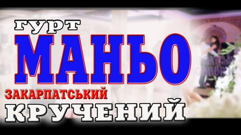 Закарпатська співана Гурт МАНЬО давня увивана коломийка