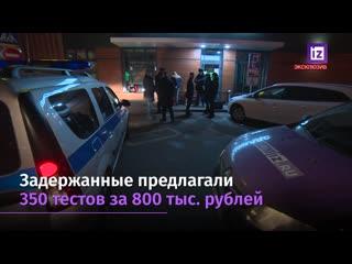 Видео с задержания продавцов лжетестов на коронавирус