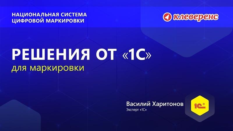 Фирма 1С Решения для маркировки Василий Харитонов на конференции Клеверенс по маркировке