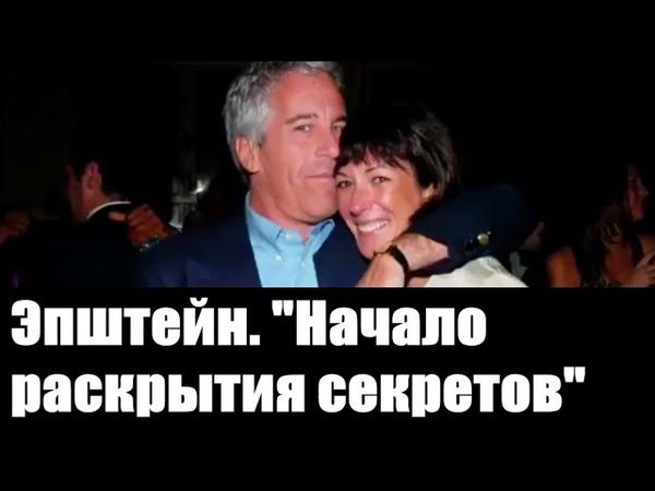 В минувший четверг ФБР арестовало Гилейн Максвелл подельницу Джефри Эпштейна А когда будет арест Эпштейна Шаломова в Кремле За ним грехов не меньше