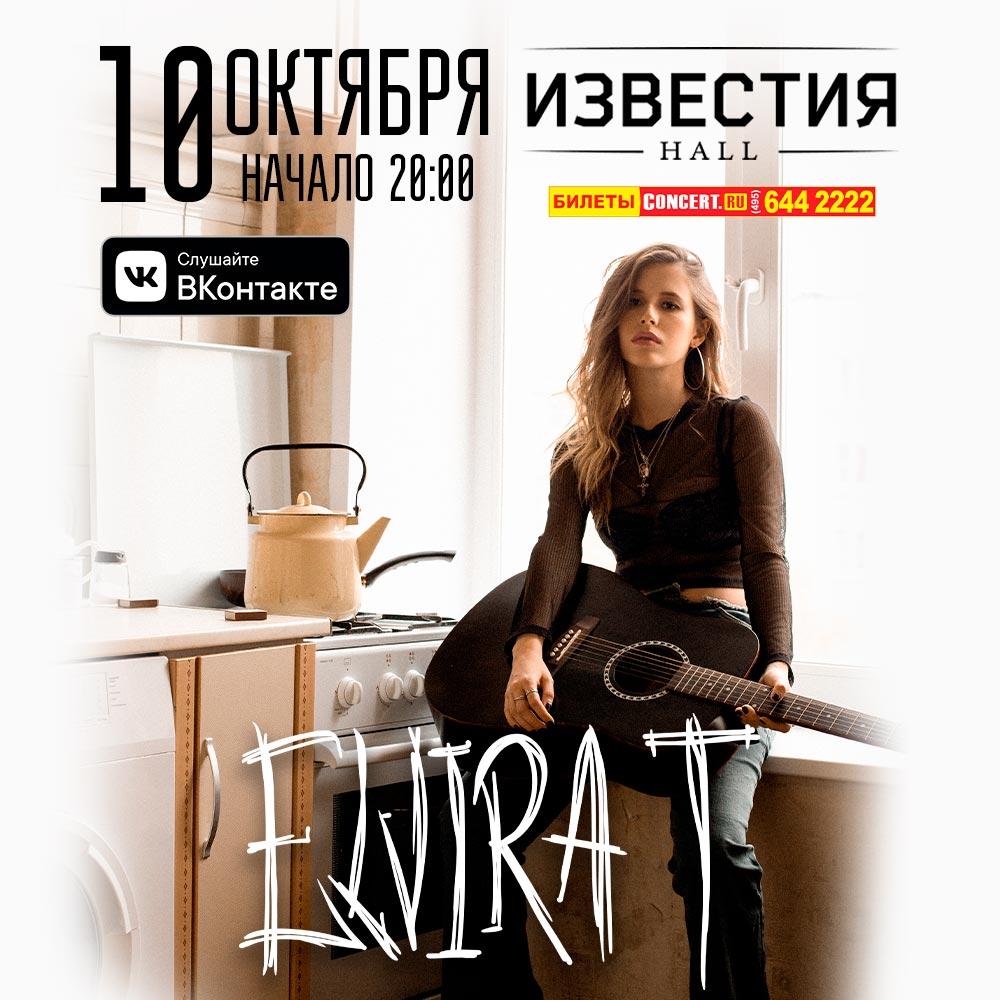 Афиша Москва 10 октября / ELVIRA T / Москва