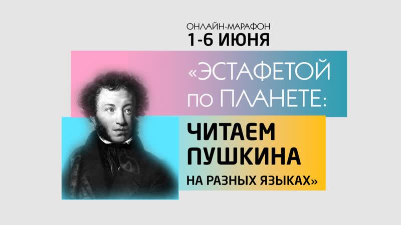 читаемПушкина 59 Валя Ломакина