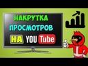 Купить просмотры Ютуб YouTube Накрутка просмотров Ютуб дешево.