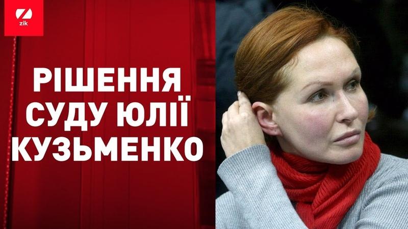 Ганьба! та сльози адвоката Суд залишив під арештом Кузьменко