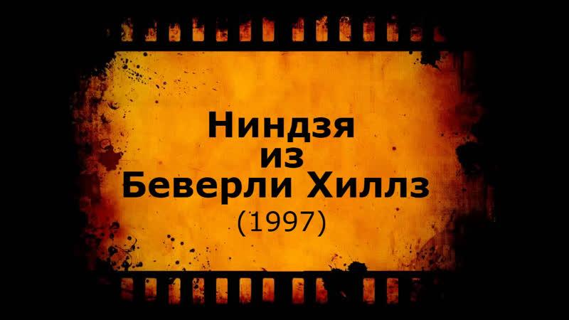 Кино АLive 2278 B e v e r l y H i l l s N i n j a=97 MaximuM