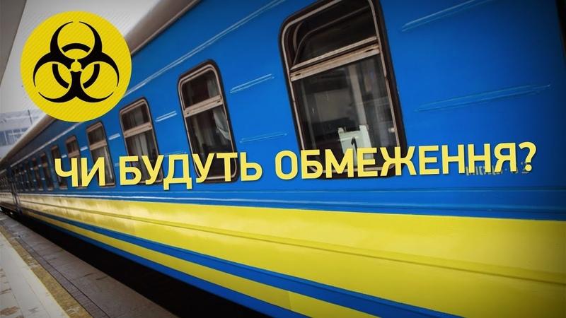 З 1 червня Укрзалізниця відновить пасажирські перевезення