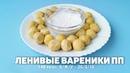 Ленивые вареники ПП рецепт Худеем вкусно