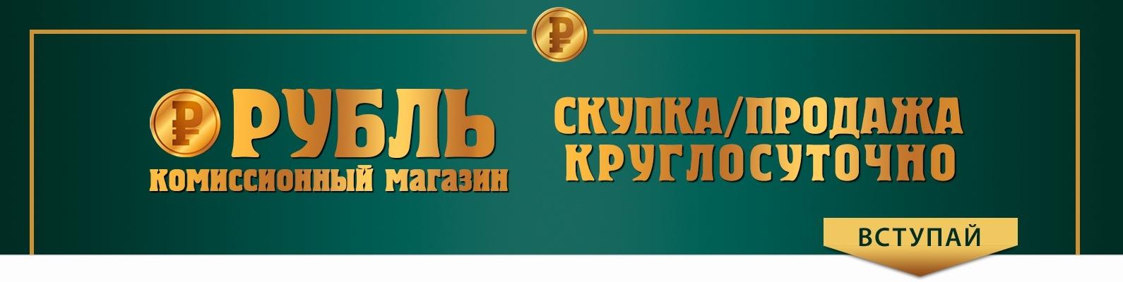 Рубль тольятти ломбард за цена грамм ярославль ломбард