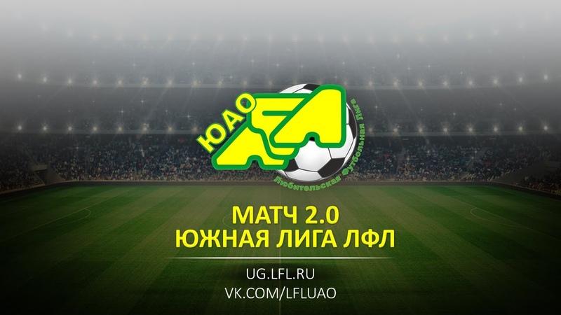 Матч 2 0 Годзилла Крю Войтек 05 07 2020