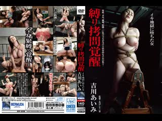 [BDA-063] Aimi Yoshikawa Japanese Asian porn Японское порно Big Tits Ass Creampie Shame Bondage BDSM Rape Humiliation Huge Butt