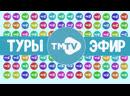 Прямой эфир телеканала TMTV