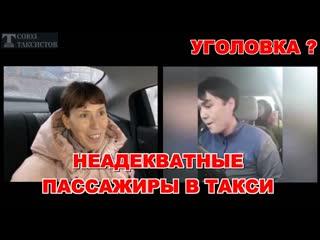 Уголовка / Неадекватные пассажиры в такси / Что грозит