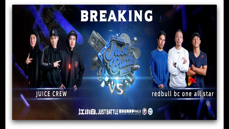 JUICE CREW vs RED BULL BC ONE ALL STARZ|Breaking Semi @ 江小白 Just Battle vol 3|LB PIX