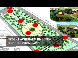 Проект Сделаем вместе в Ровеньском районе