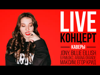 LIVE концерт: каверы на Jony, Billie Eillish, Бумбокс, Ariana Grande, Максим, Егора Крида