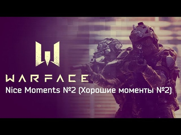 Warface Nice Moments №2 Хорошие моменты №2