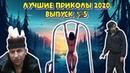 Лучшие Приколы 2020Самые Смешные ВидеоСмешно До Слёз, Угар Видео №5