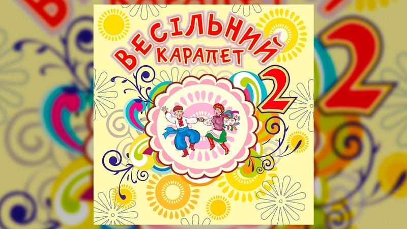 Весільний карапет ч 2 Весільні пісні Українські пісні