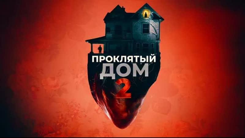 «Прoклятый дoм 2 (2020)»   iTunes.