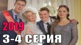 Замок на песке 3-4 серия 2019 сериалы 2019, мелодрамы 2019, Семейное Кино 2019