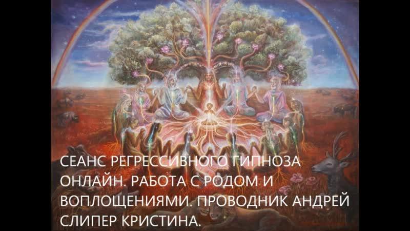 СЕАНС РЕГРЕССИВНОГО ГИПНОЗА ОНЛАЙН. ПРОВОДНИК АНДРЕЙ И СЛИПЕР КРИСТИНА.