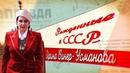 Ирина Винер-Усманова Рожденные в СССР