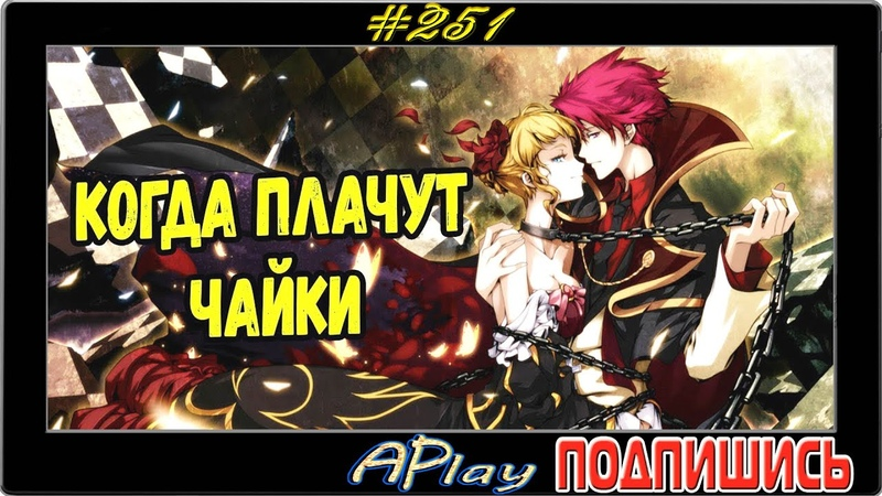 Umineko no Naku Koro Ni глава 7 ► Лабиринты любви ► Прохождение 251