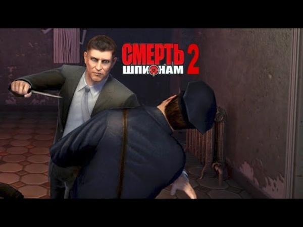 Death to spies 2 Смерть Шпионам 2 Первый смотр