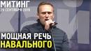 Мощная Речь Алексея Навального на Митинге 29 сентября 2019