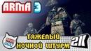Тяжелый, ночной штурм - Armа 3 - Серьезные игры на Тушино [ПОЛНЫЙ БОЙ]